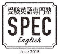 受験英語専門塾SPEC 医学部・難関大学受験対策